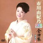 DVDカラオケ全曲集 ベスト8 市川由紀乃(DVD)