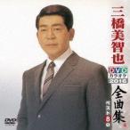 三橋美智也DVDカラオケ全曲集ベスト81 2016(DVD)