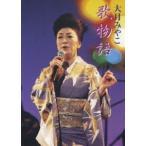 大月みやこ/歌物語(DVD)