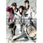 宮野真守/MAMORU MIYANO SPECIAL LIVE 2013〜TRAVELING!〜(DVD)