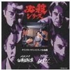小沢深雪 他/必殺必中仕事屋稼業/必殺仕切人(CD)