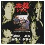 三田村邦彦 鮎川いずみ 他/新必殺仕事人/必殺仕事人3(CD)