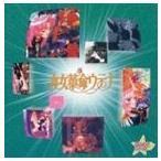 スタまにシリーズ: 少女革命ウテナ(CD)