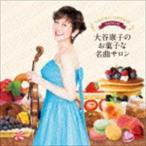 大谷康子 藤井一興(vn/p)/大谷康子のお菓子な名曲サロン(CD)