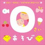 0さいあそび〜ねない・のまない・なきやまない赤ちゃんに〜(CD)