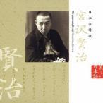 上川隆也(朗読)/美しい日本語: 日本の詩歌 宮沢賢治(CD)