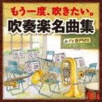 もう一度、吹きたい。吹奏楽名曲集〜アルメニアン・ダンス パート1*アフリカン・シンフォニー〜(CD)