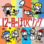 Hoickおすすめ はるなつあきふゆ 12か月のほいくソング 季節を楽しむ歌と遊び 仮