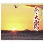 新吟詠歌謡特選 あゝ大西郷(CD)