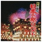 日本の祭り 日本の祭りベスト [CD]画像