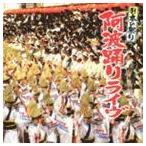 日本の祭り 阿波踊りライヴ(CD)