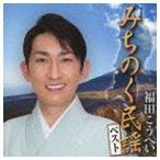 福田こうへい/みちのく民謡ベスト(CD)