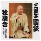 三遊亭圓歌[三代目]/三遊亭圓歌独演会壱 浪曲社長/月給日(CD)