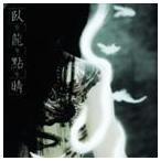 陰陽座/臥龍點睛(CD)