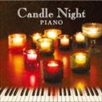 美野春樹/キャンドル・ナイト・ピアノ 〜音楽の灯る夜に〜(CD)