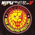 新日本プロレスリング NJPWグレイテストミュージックV(CD)