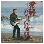 津軽じょんがら CD KICS-8193