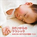 ショッピングさい キング・スーパー・ツイン・シリーズ::0さいからのクラシック〜おめざめ・おやすみの音楽 ベスト(CD)