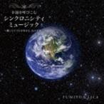 FUMITO & LICA/幸運を呼びこむ シンクロニシティ ミュージック 〜聴くだけで引き寄せる、色の音楽〜(CD)