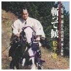 松平健/暴れん坊将軍挿歌集 斬って候(CD)画像