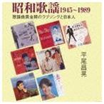 昭和歌謡1945-1989 歌謡曲黄金期のラブソングと日本人(CD)