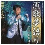 福田こうへい/徳光和夫のナレーションで綴る〜演歌夢語り(望郷・青春編)(CD)