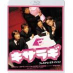 キサラギ プレミアム・エディション(Blu-ray)
