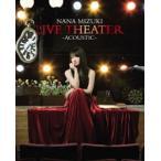 水樹奈々/NANA MIZUKI LIVE THEATER -ACOUSTIC- [Blu-ray]