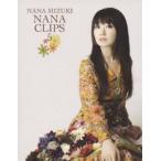 水樹奈々/NANA CLIPS 5 [Blu-ray]