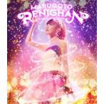 高城れに/まるごとれにちゃん LIVE Blu-ray [Blu-ray