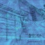 蒼穹のファフナー EXODUS Original Soundtrack vol.2(CD+DVD) [CD]