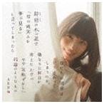 AKB48 / 鈴懸の木の道で「君の微笑みを夢に見る」と言ってしまったら僕たちの関係はどう変わってしまうのか、僕なりに何日か考えた上でのやや気恥ずかし... [CD]
