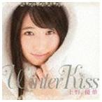 上野優華/Winter Kiss(通常盤/豪華盤/CD+DVD)(CD)