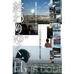 終わりゆく一日(DVD)