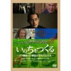 いのちをつくる 〜iPS細胞・ES細胞がかなえる未来〜(DVD)