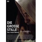 大いなる沈黙へ グランド・シャルトルーズ修道院 [DVD]