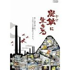 〜山本作兵衛 炭鉱記録画 ユネスコ『世界記憶遺産』認定記念〜 炭鉱(ヤマ)に生きる(DVD)