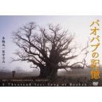 バオバブの記憶(DVD)