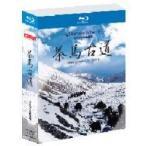 茶馬古道 〜もうひとつのシルクロード〜 オリジナル完全版(Blu-ray)