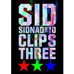 シド/SIDNAD Vol.10 〜CLIPS THREE〜(DVD)