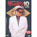 静かなるドン 10(DVD)