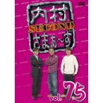 内村さまぁ〜ず SECOND vol.75 [DVD]