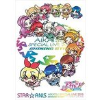STAR☆ANIS アイカツ!スペシャルLIVE TOUR 2015SHINING STAR* For FAMILY LIVE DVD [DVD]