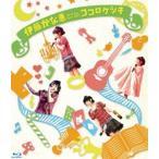 伊藤かな恵 First live tour 2012 ココロノケシキ LIVE Blu-ray [Blu-ray]