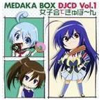 TVアニメ めだかボックス WEBラジオ めだかボックス DJCD [CD]