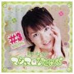 野川さくら/野川さくらのマシュマロ♪たいむ #3(CD)