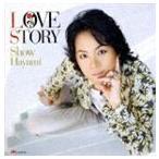速水奨 / LOVE STORY [CD]