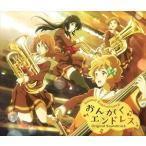 松田彬人(音楽)/TVアニメ『響け!ユーフォニアム2』オリジナルサウンドトラック::おんがくエンドレス(CD)