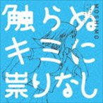 MOSHIMO/触らぬキミに祟りなし(CD)