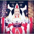 佐咲紗花 with 三狐神囃子 / TVアニメ『牙狼-紅蓮ノ月-』ED主題歌::花紋(アーティスト盤) [CD]